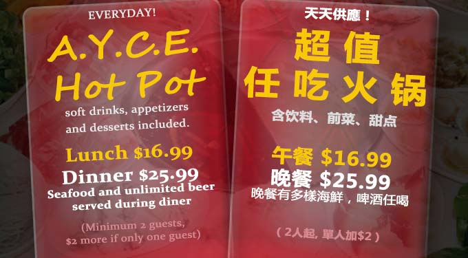 Hot Pot AYCE San Francisco